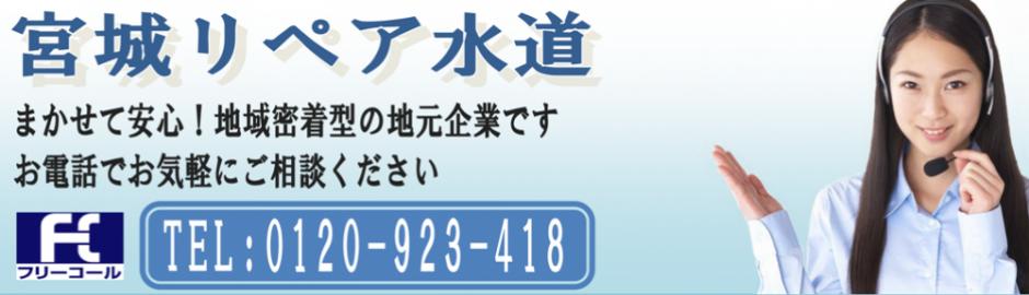 【宮城リペア水道】安心の仙台市指定給水装置工事事業者です。